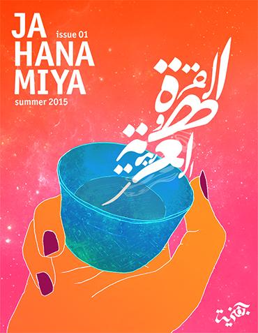 ja_hana_miya